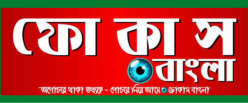 Focusbangla.net